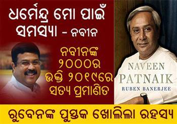 IT News Alert:Khabar-Odisha-Special-and-Odisha-News-DetailDharmendra-is-hurdle-for-CM-Naveen-Patnaik