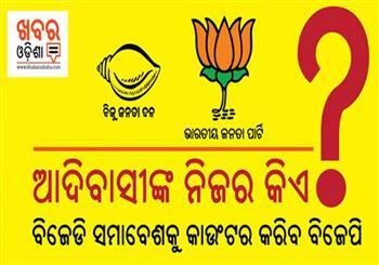 IT News Alert:Khabar-Odisha-Special-and-Odisha-News-DetailBJP-will-protest-bjd-meeting