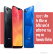 IT News Alert:newsoppo-realme-2-with-notch-display-launched-at-starting-price-of-8990-rupees