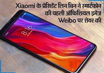 IT News Alert:newsxiaomi-mi-mix-3-will-have-sliding-hidden-camera-and-bezel-less-screen